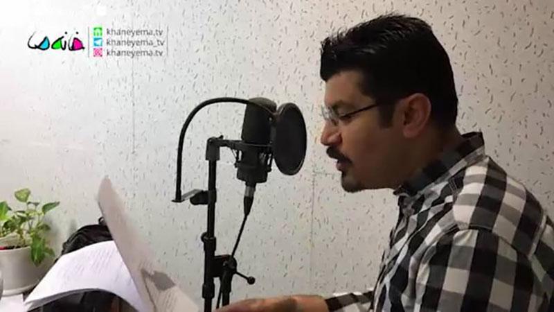 بدون تصاویر، نریشن می گویم/ گفت و گو با «پیمان طالبی» گوینده متن مستندمسابقه «خانه ما»