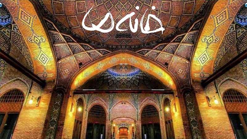 پایان تولید فصل دهم «خانه ما» در قزوین/ قصه دخل و خرج در محبوبترین ریلیتی شوی خانوادگی