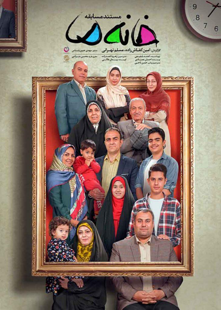 مستندمسابقه خانه ما فصل دهم شهر قزوین