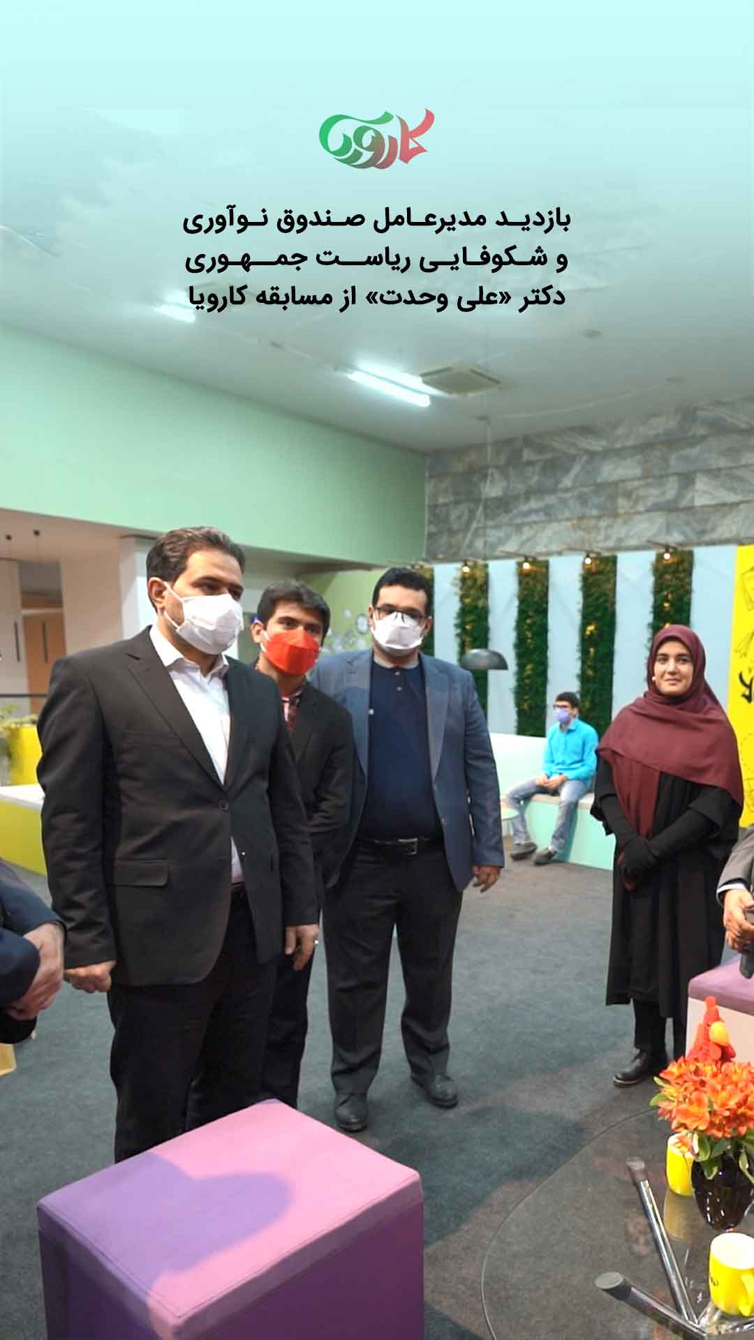 بازدید دکتر علی وحدت از مسابقه کارویا